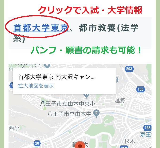大学 入試 科目 滋賀