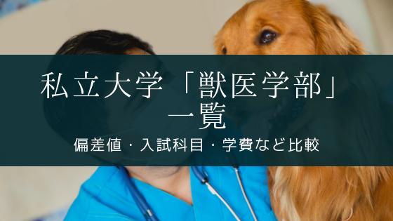 学部 値 獣医 偏差