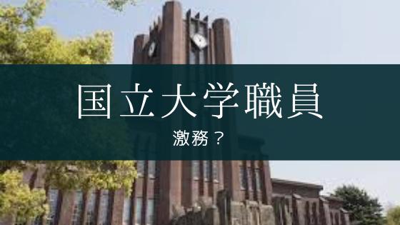 早稲田大学 職員 倍率