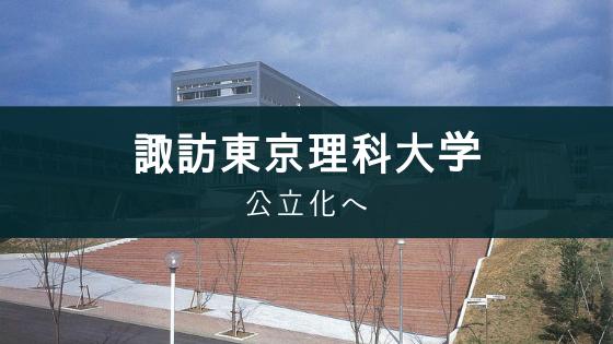 東京 偏差 大学 公立 値 理科 諏訪