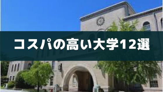 大阪 大学 偏差値