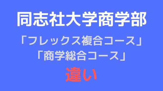 登録 履修 同志社 大学